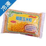 永昇超甜玉米粒1KG /包
