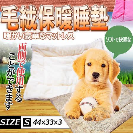 寵物2way毛絨保暖睡墊S (2面可用)