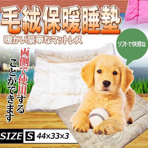 寵物2way毛絨保暖睡墊S ^(2面 ^)