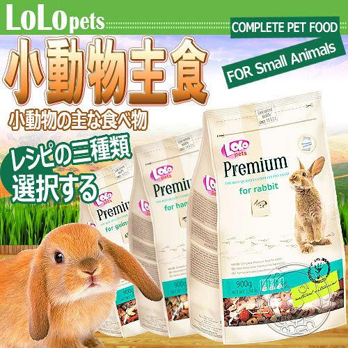 波蘭LOLO~營養滿分小動物主食900g ^(3種配方^)
