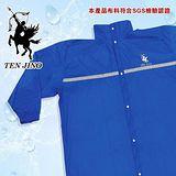 天神牌 日式輕質膠全開式雨衣 藍色