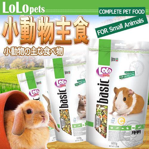 波蘭LOLO~營養滿分小動物主食600g^~2包 ^(3種配方^)
