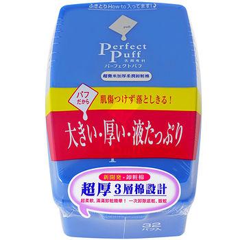 專科超微米加厚柔潤卸妝棉32片