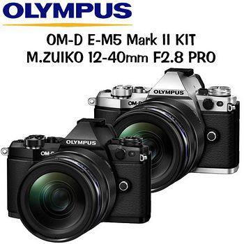 OLYMPUS E-M5 MARK II 12-40mm F2.8 (公司貨)-送32G卡+原廠電池+防潮箱+ 熱靴蓋+UV保護鏡+吹球清潔拭筆組+保貼
