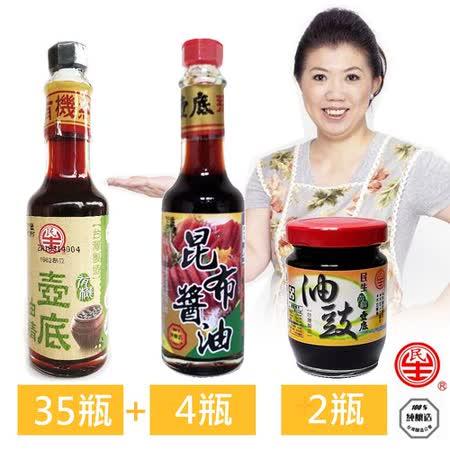【民生壺底油】民生有機壺底油精超值組(油精+昆布醬油+油豉共41瓶)