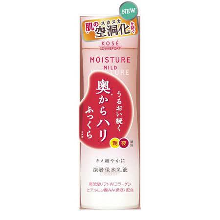 日本KOSE深層保水乳液【超滋潤】200ml