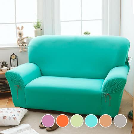 格藍傢飾-繽紛樂彈性沙發套1+2+3人座