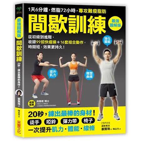 間歇訓練【最強圖解版】:1天6分鐘,燃脂72小時,專攻難瘦脂肪!