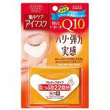 日本KOSE Q10緊緻眼膜22入