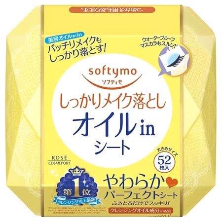 日本KOSE卸妝濕巾【Q10】52入