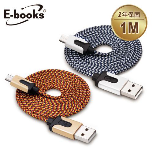 E~books USB 高強度編織充電傳輸線1m~銀 X7 Micro
