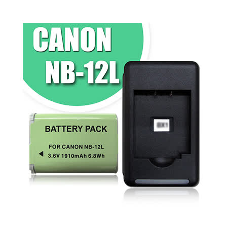 Canon NB-12L 高容量防爆相機充電組