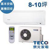 TECO東元 8-10坪 精品變頻分離式冷氣 MS45VCT/MA45VCT