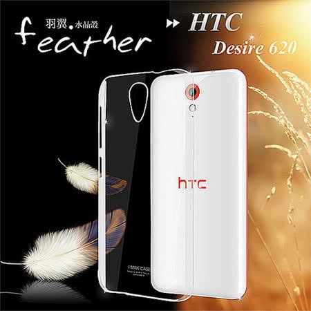 HTC Desire 620 / 620G 超薄羽翼水晶殼 透明手機殼