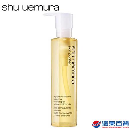 shu uemura植村秀 經典保濕潔顏油150ml
