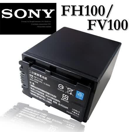 SONY NP-FH100/FV100/FH30/FH40/FH50/FH60/FH70 防爆高容量攝影機電池