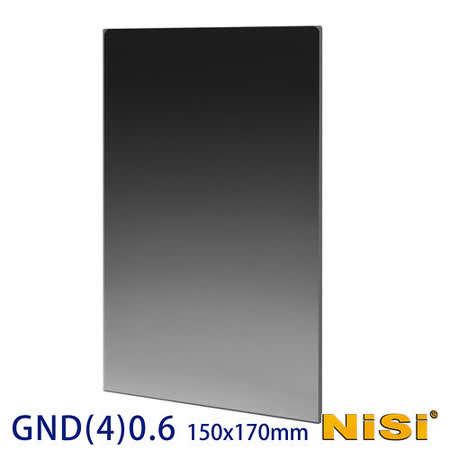 NiSi 耐司 Soft GND4(0.6) 軟式方形漸層減光鏡 150x170mm