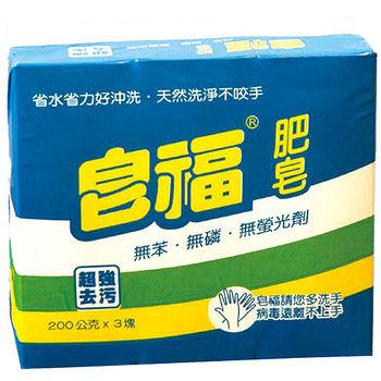 ★超值2入組★皂福肥皂200g*3入