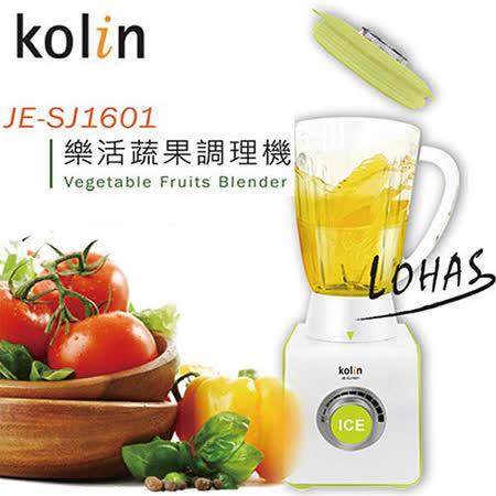 Kolin歌林樂活蔬果調理機JE-SJ1601(福利品)