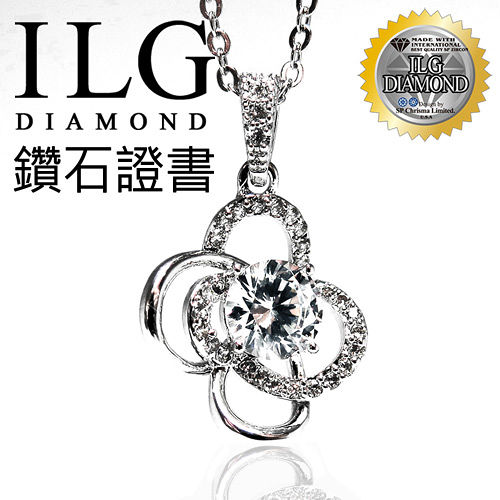 ~ILG鑽~ 八心八箭擬真鑽石項鍊~幸運之花款 Lucky Flowers 主鑽1.25克