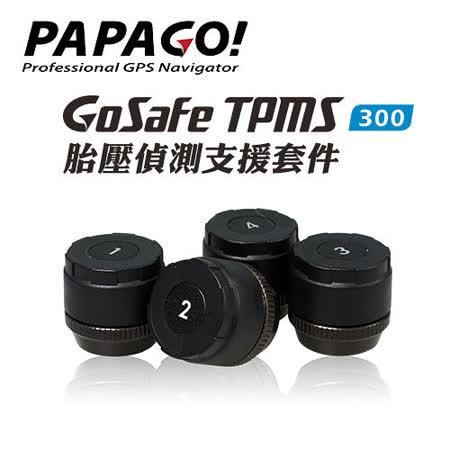 【PAPAGO】TPMS 300 胎壓偵測器【搭配WAYGO 500  政府專案】