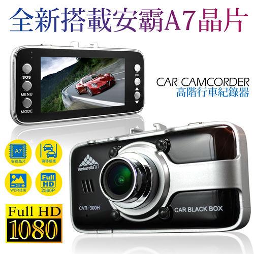 【勝利者】FHD1080P 45F 高階行車紀錄器全新搭載夜視 行車記錄器安霸A7晶片