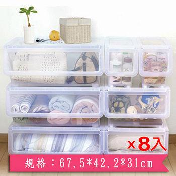 ★8件超值組★KEYWAY 直取式收納箱(特大) LF-609