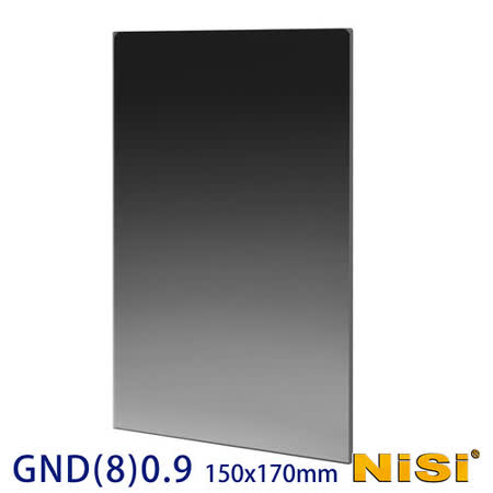 NiSi 耐司 Soft GND8(0.9) 軟式方形漸層減光鏡 150x170mm