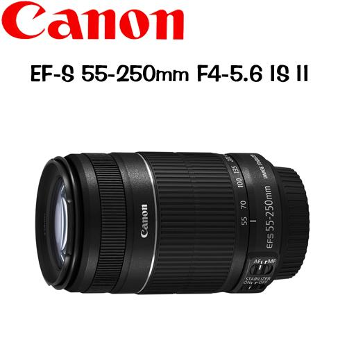 CANON EF~S 55~250mm F4~5.6 IS II ^(平輸~白盒^) ~送