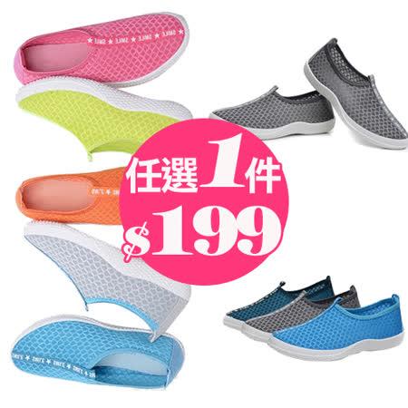 【iMirroor】網布透氣懶人鞋超值任選一雙$199 (只退貨不換貨)