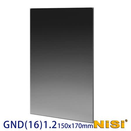 NiSi 耐司 Soft GND16(1.2) 軟式方形漸層減光鏡 150x170mm