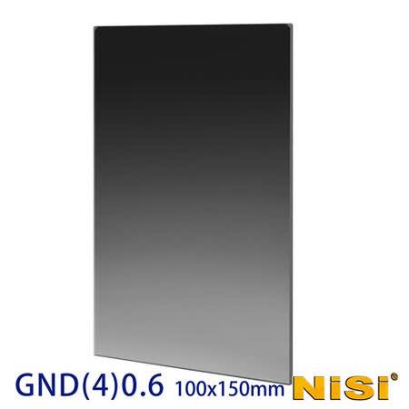 NiSi 耐司 Soft GND4(0.6) 軟式方形漸層減光鏡 100x150mm