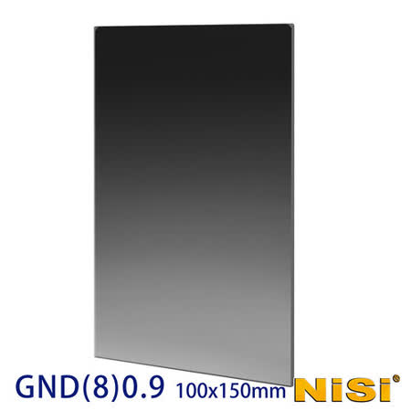 NiSi 耐司 Soft GND8(0.9) 軟式方形漸層減光鏡 100x150mm