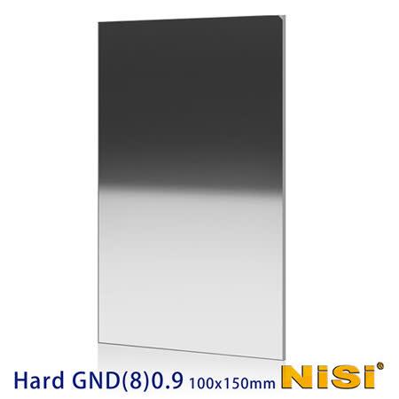 NiSi 耐司 Hard GND8(0.9) 硬式方形漸層減光鏡 100x150mm