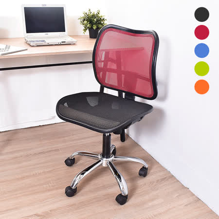 【凱堡】小維特鐵腳二代全網透氣電腦椅/辦公椅(6色)