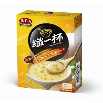 馬玉山 纖一杯 奶油玉米濃湯45g