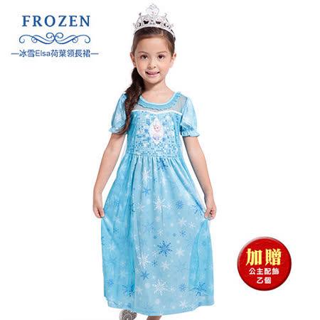 休閒小洋裝-冰雪奇緣Elsa 荷葉領長裙(短袖)