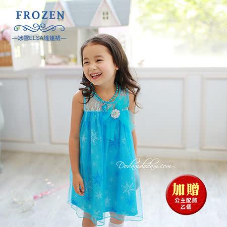 休閒小洋裝-冰雪奇緣Elsa 篷篷裙