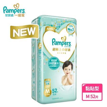 幫寶適 Pampers 特級棉柔 M -56片x4包