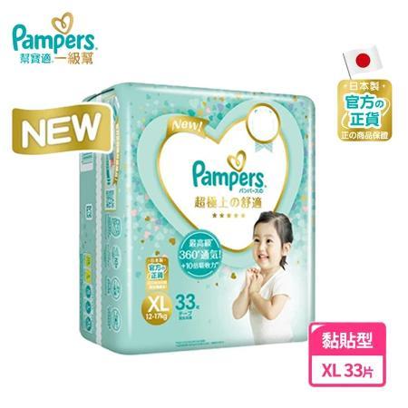 幫寶適 Pampers 特級棉柔 XL -36片x6包