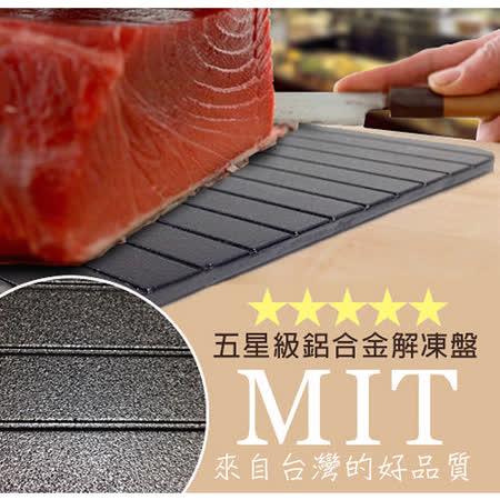 4入優惠組-金德恩快速解凍盤-廚房好幫手(台灣MIT)加送酷凍搖搖冰沙杯x1