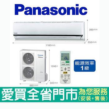 國際5-6坪變頻冷氣空調CU-K36VCA2/CS-K36A2含運送到府+基本安裝