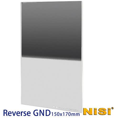 NiSi 耐司 Reverse GND8(0.9) 反向軟式方形漸層減光鏡 150x170mm