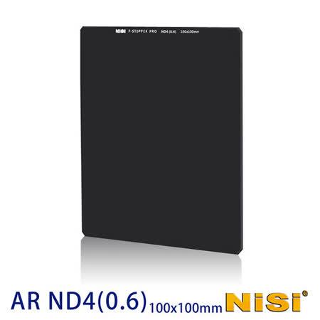 NiSi 耐司 AR ND4(0.6) 方形減光鏡 -減2格 100x100mm