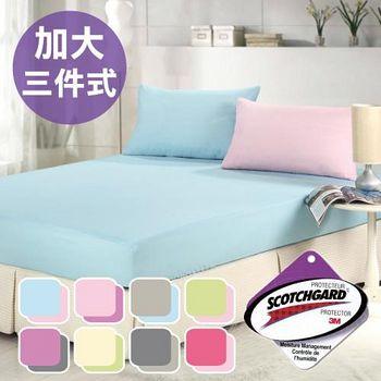 精靈工廠 3M吸濕排汗專利加大三件式床包組- 8色任選(B0561-L)
