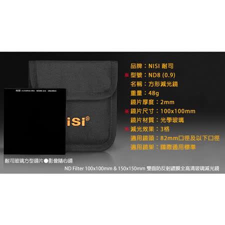 NiSi 耐司 AR ND8(0.9) 方形減光鏡 -減3格 100x100mm