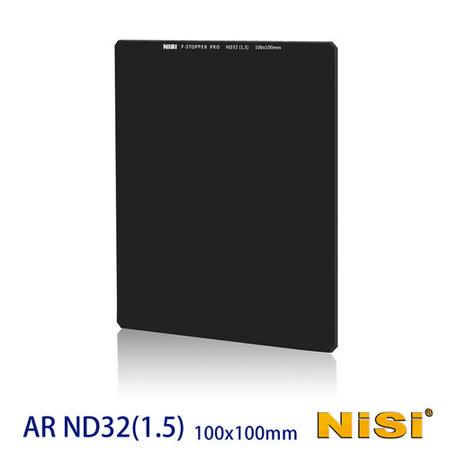 NiSi 耐司 AR ND32(1.5) 方形減光鏡 -減5格 100x100mm