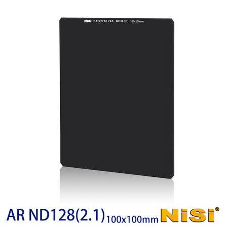 NiSi 耐司 AR ND128(2.1) 方形減光鏡 -減7格 100x100mm