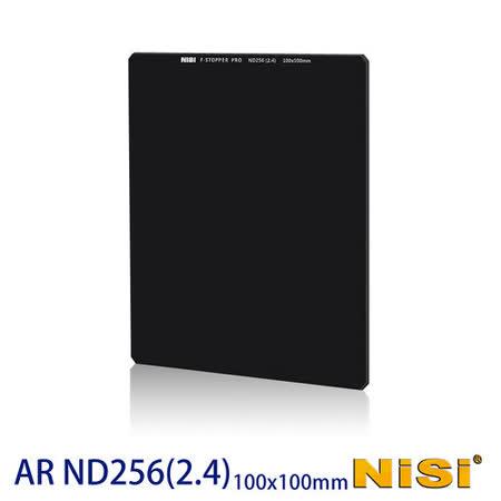NiSi 耐司 AR ND256(2.4) 方形減光鏡 -減8格 100x100mm