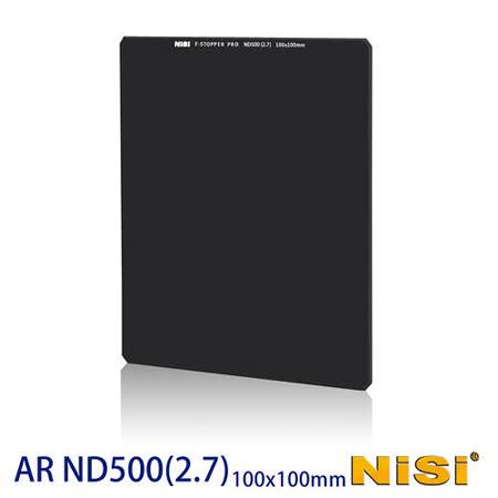 NiSi 耐司 AR ND500(2.7) 方形減光鏡 -減9格 100x100mm